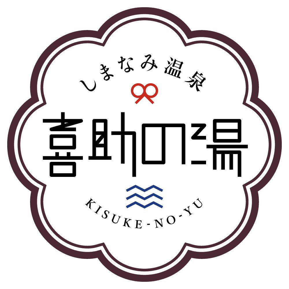 しまなみ温泉 喜助の湯 Logo