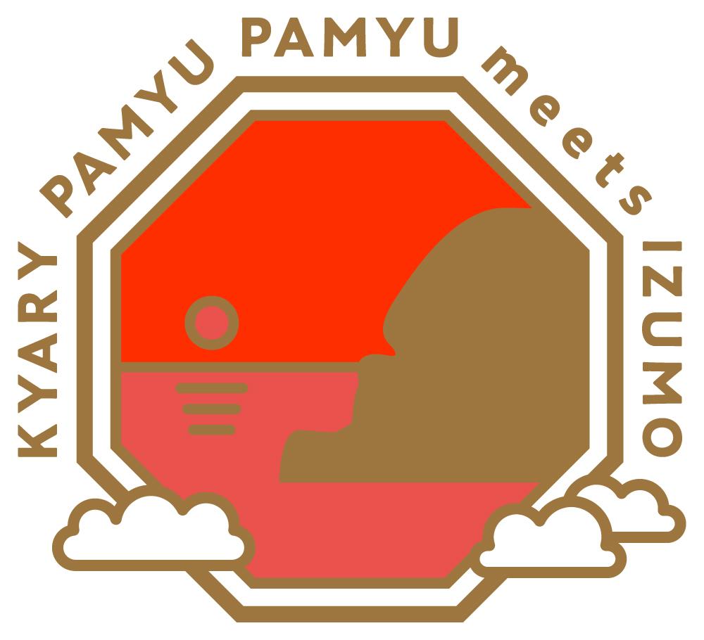 Kyary Pamyu Pamyu「きゃりーぱみゅぱみゅが巡る、日が沈む聖地出雲」Web Logo