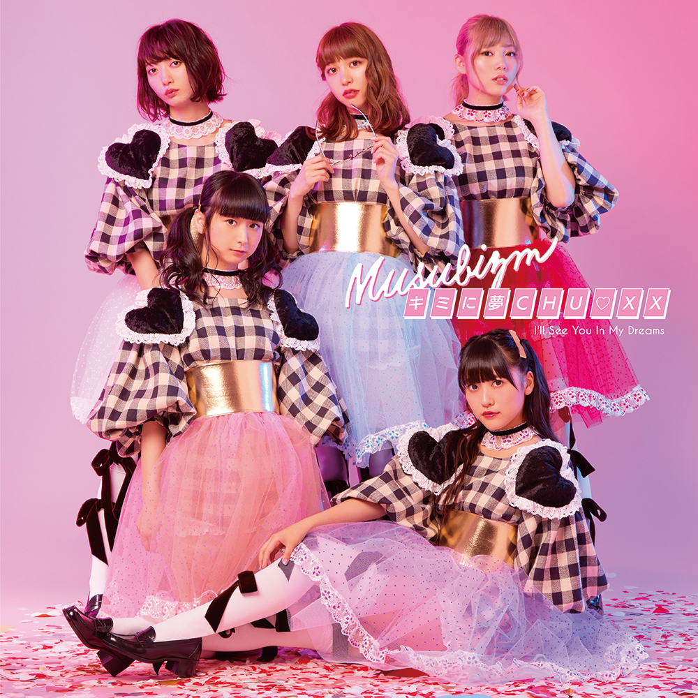 むすびズム「キミに夢CHU♡XX」CD Jacket