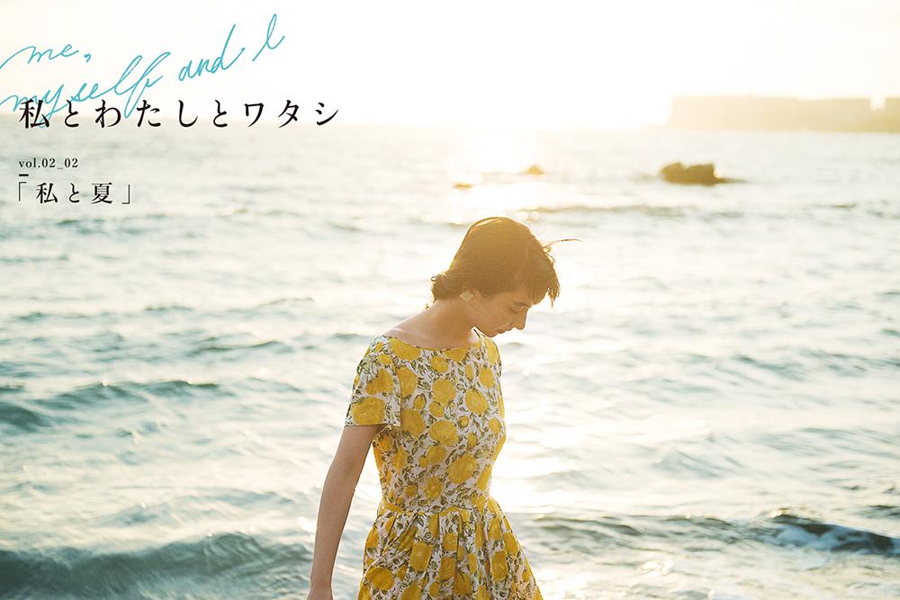 She magazine 連載「私とわたしとワタシ「私と夏」vol. 02_02」