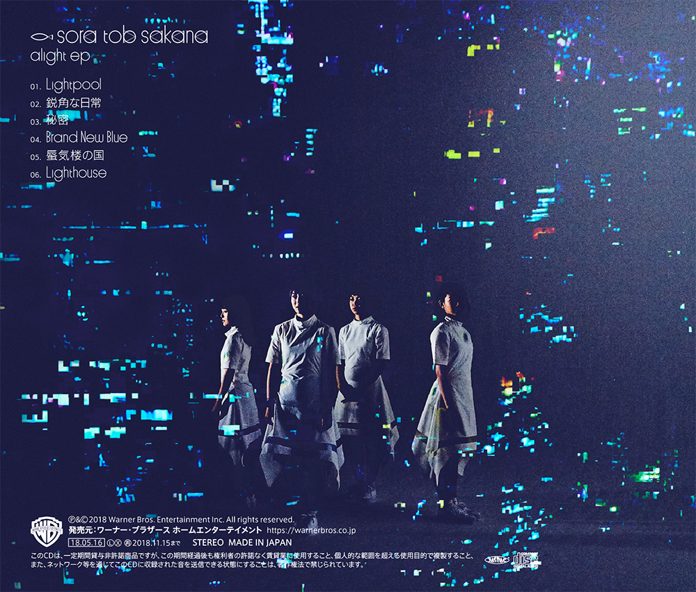 sora tob sakana「alight ep」CD Jacket