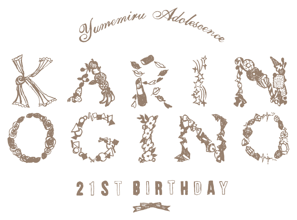 夢みるアドレセンス KARIN OGINO「21th Birthday」Logo