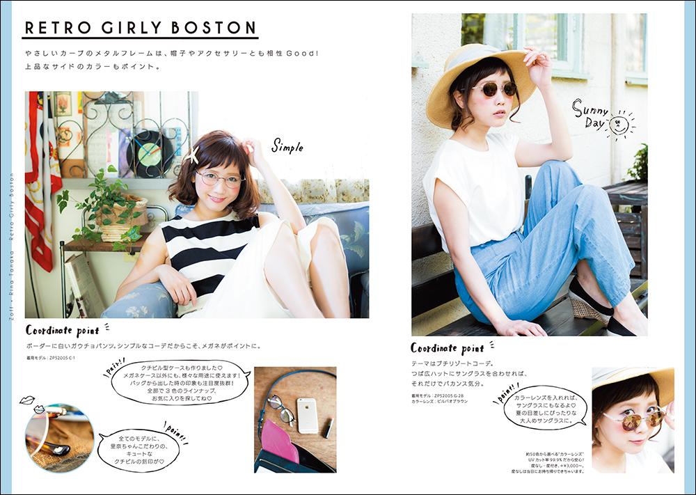 Zoff「Zoff × RINA TANAKA GLASSES COLLECTION」Visual & Booklet