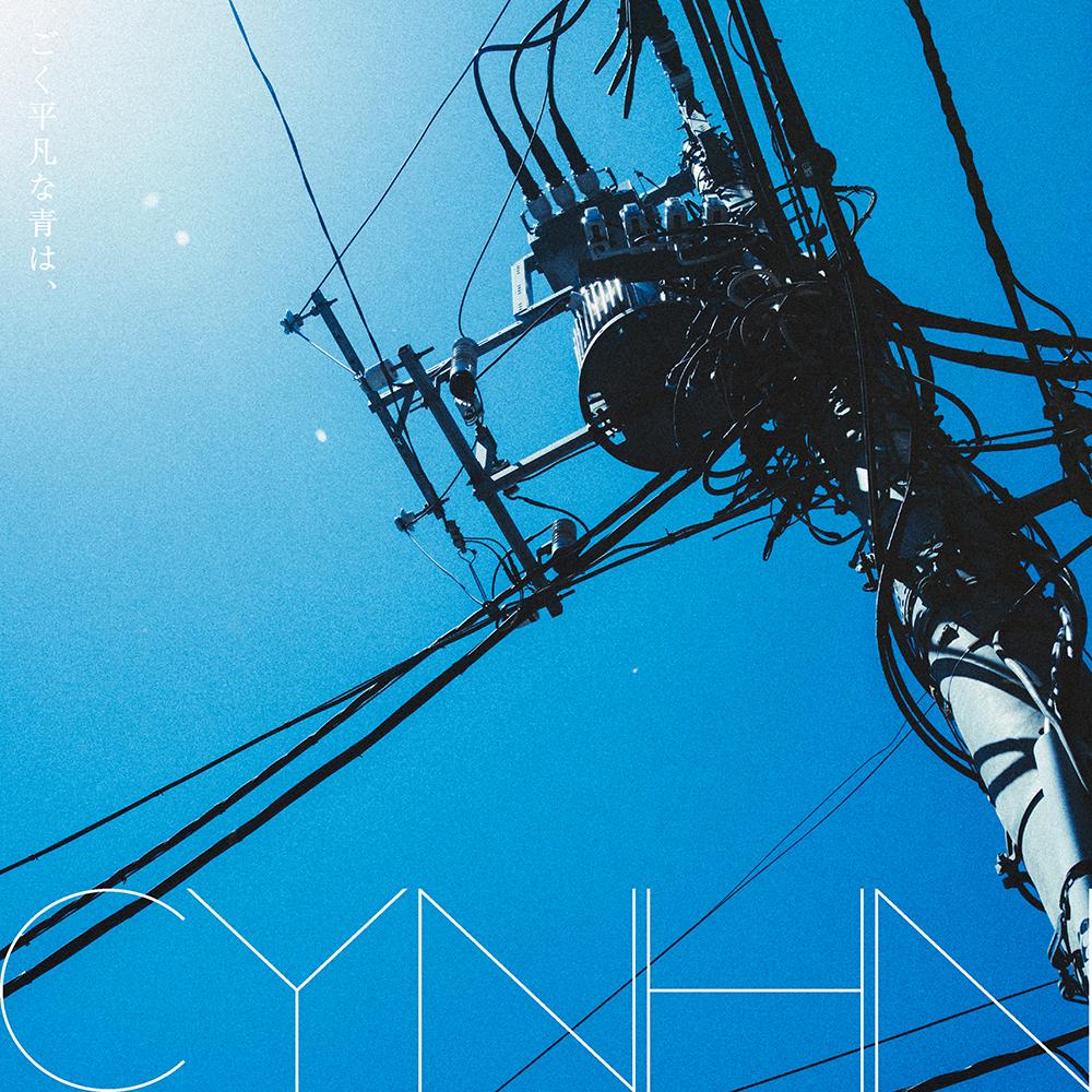 CYNHN「ごく平凡な青は、」CD Jacket